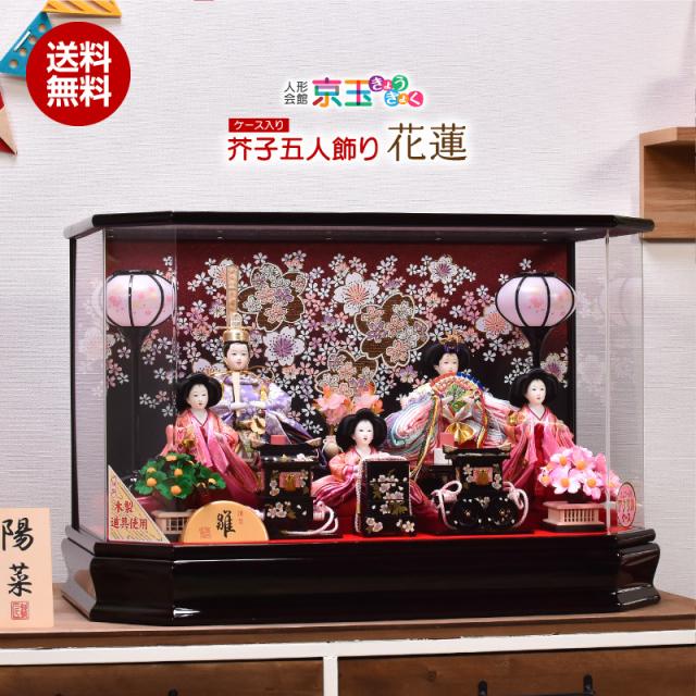 芥子五人飾り 花蓮 かれん 間口57cm