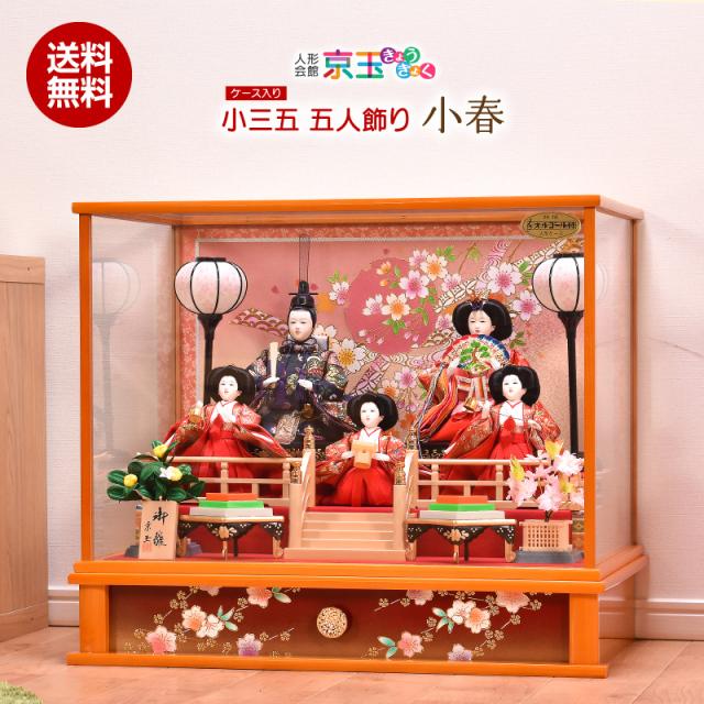 雛人形 ひな人形 コンパクト ケース飾り 小春 間口57cm