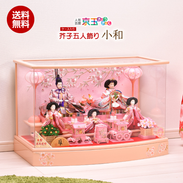 雛人形 ひな人形 おしゃれ ケース飾り 小和 こより 間口62cm