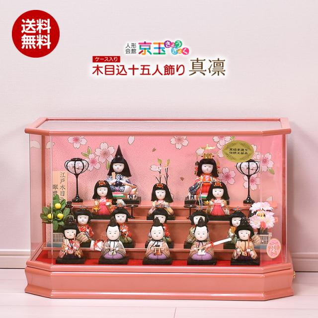 真凛 翠豊作 木目込人形 15人飾り 間口60cm