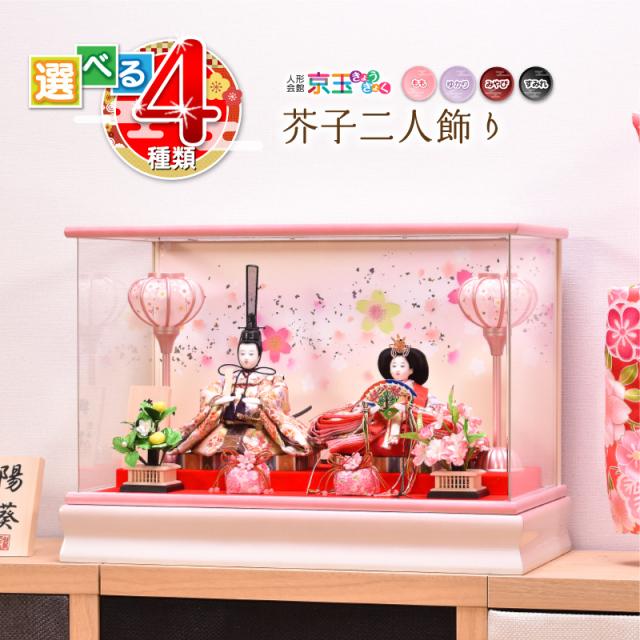 【選べる4種類】芥子二人飾り(もも・ゆかり・みやび・すみれ) 間口49cm
