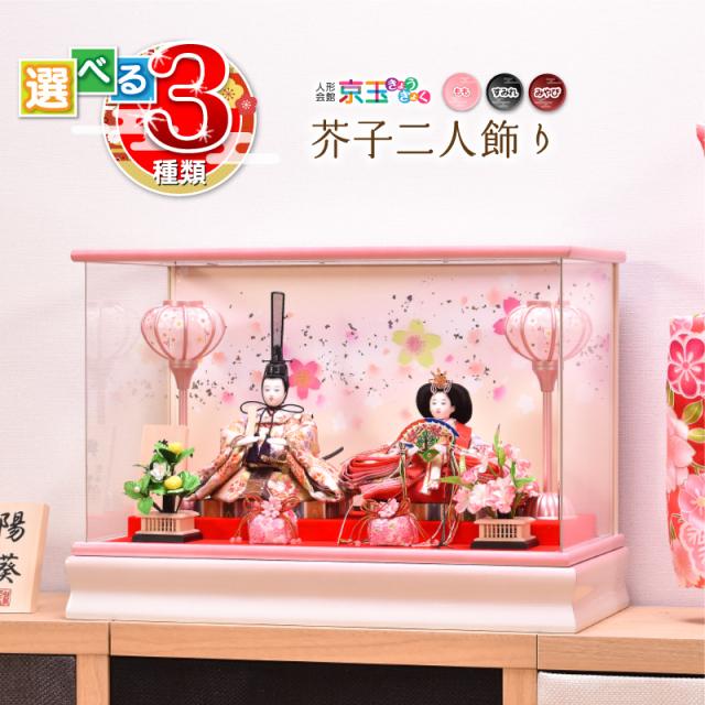 【選べる3種類】芥子二人飾り(もも・すみれ・みやび) 間口49cm