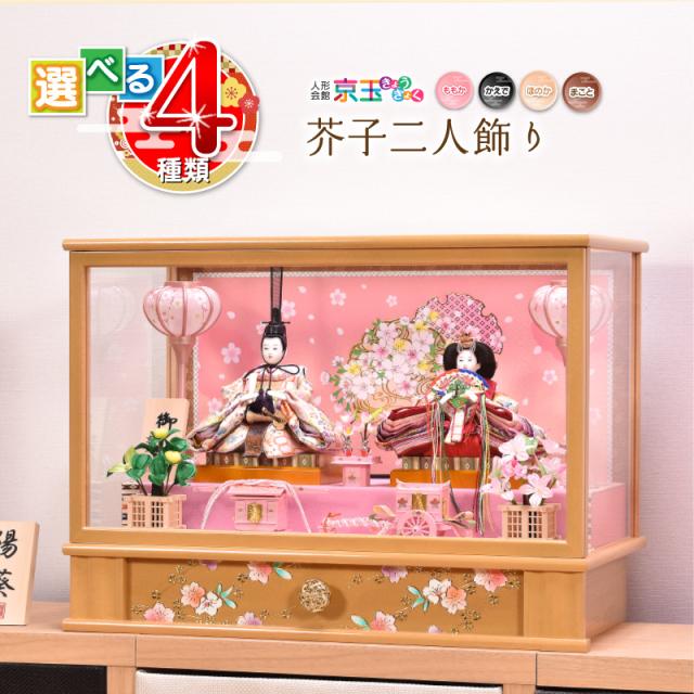 【選べる4種類】(ももか・かえで・ほのか・まこと)雛人形 ケース飾り 間口53.5cm