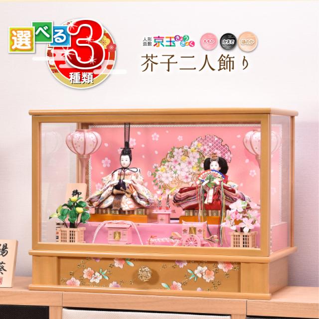 【選べる3種類】(ももか・かえで・ほのか)雛人形 ケース飾り 間口53.5cm