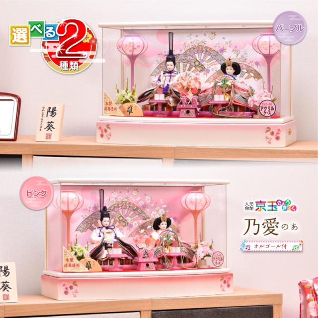 【選べる2種類】芥子二人飾り 乃愛(のあ)ピンク・パープル 間口53cm