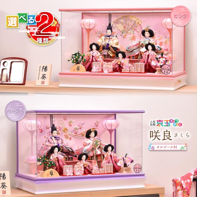 【選べる2種類】咲良 さくら 間口58cm 雛人形 ケース飾り(ピンク・パープル)