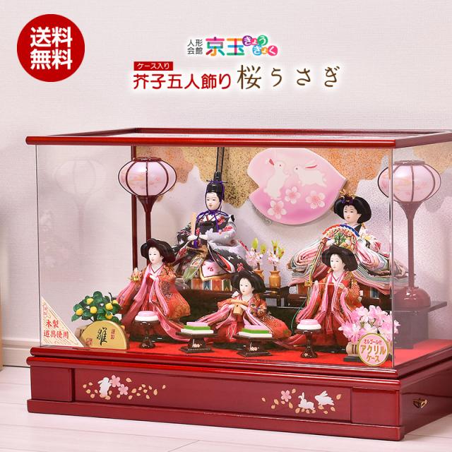 雛人形 ケース ひな人形 コンパクト 桜うさぎ 5人飾り 間口58cm