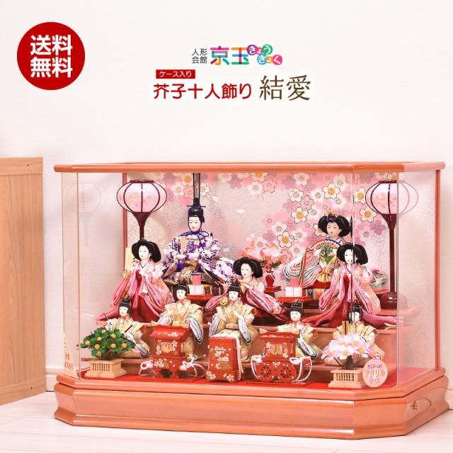 雛人形 ひな人形 コンパクト かわいい「結愛 ゆあ」 間口62cm 雛人形 アクリルケース コンパクト 雛人形 ケース飾り