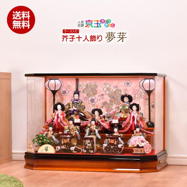 雛人形 ひな人形 コンパクト かわいい「夢芽 ゆめ」 間口62cm 雛人形 アクリルケース コンパクト 雛人形 ケース飾り