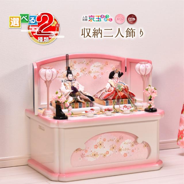 雛人形 ひな人形 収納飾り コンパクト【選べる2種類】あかね/あおい 間口55cm 雛祭り ひな祭り