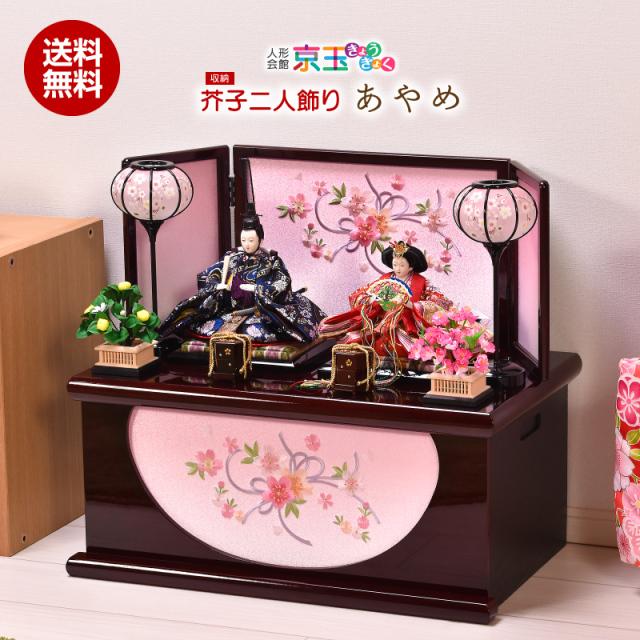 刺繍 桜 あやめ 間口55cm