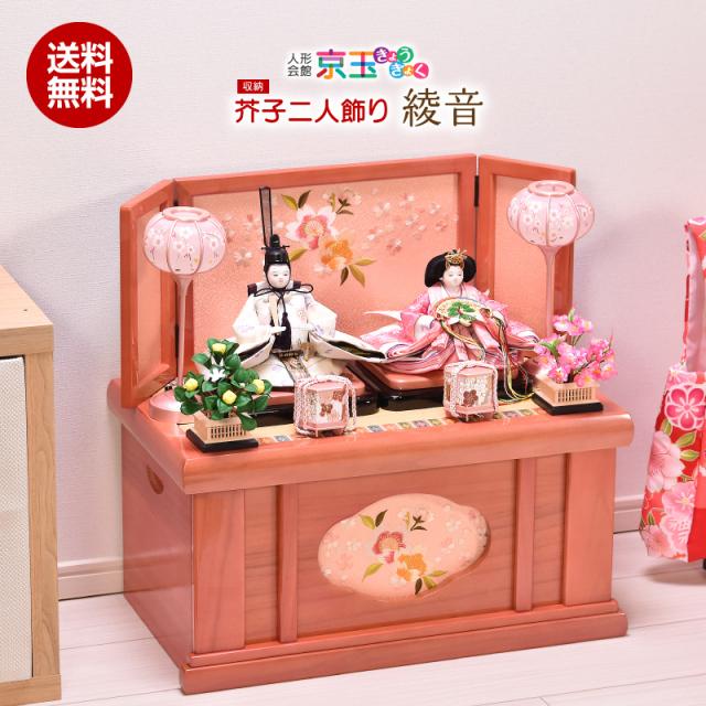 雛人形 綾音 間口54cm