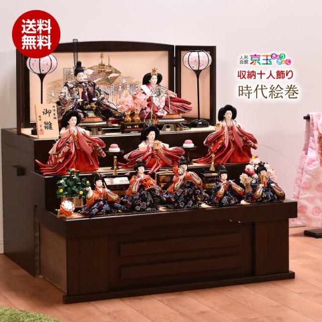 雛人形 ひな人形 収納飾り 10人飾り「時代絵巻」 間口76cm 雛人形 収納飾り ひな人形 コンパクト 10人飾り 十人飾り 三段飾り