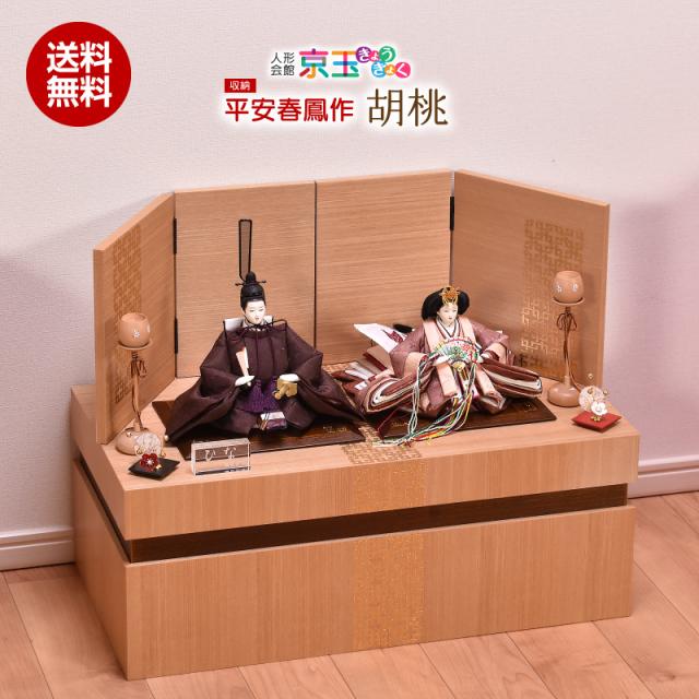 平安春鳳 胡桃 間口57cm