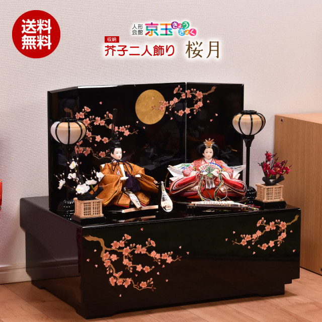 桜月 間口55cm