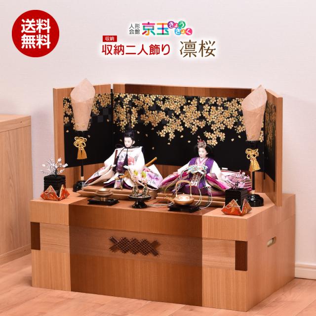 凛桜 間口65cm