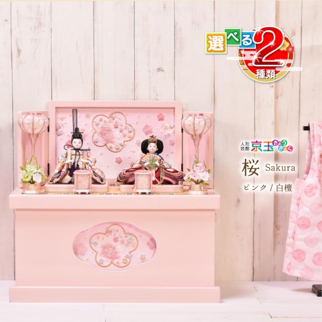 雛人形 ひな人形 コンパクト 収納飾り【選べる2種類】「桜 さくら」間口55cm ひな人形 収納飾り 【送料無料】【代引き手数料無料】