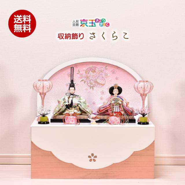 雛人形 ひな人形 コンパクト「さくらこ」 間口51cm 雛人形 収納飾り コンパクト ひな人形 送料無料