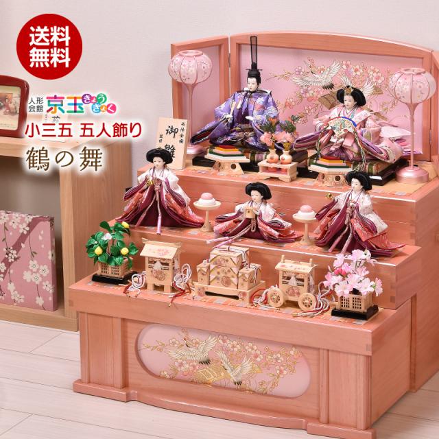 雛人形 ひな人形 収納飾り 平安博翠 「金彩 鶴の舞」 間口68cm 京玉オリジナル【送料無料】