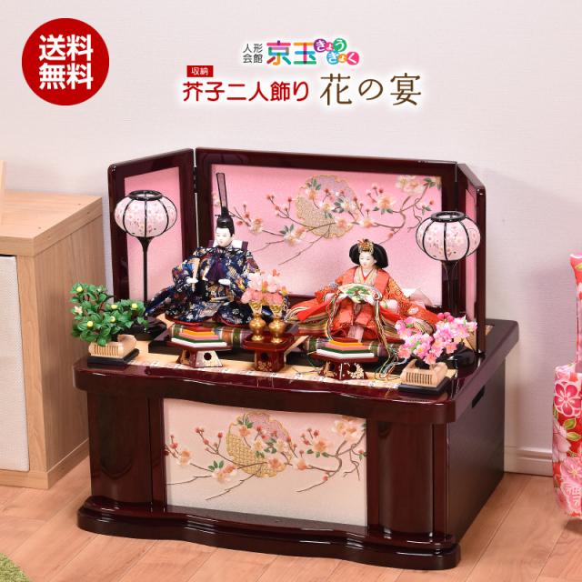 雛人形 ひな人形 コンパクト「花の宴」 間口63cm 雛人形 コンパクト 収納飾り ひな人形 親王飾り 平飾り 送料無料 代引き手数料無料