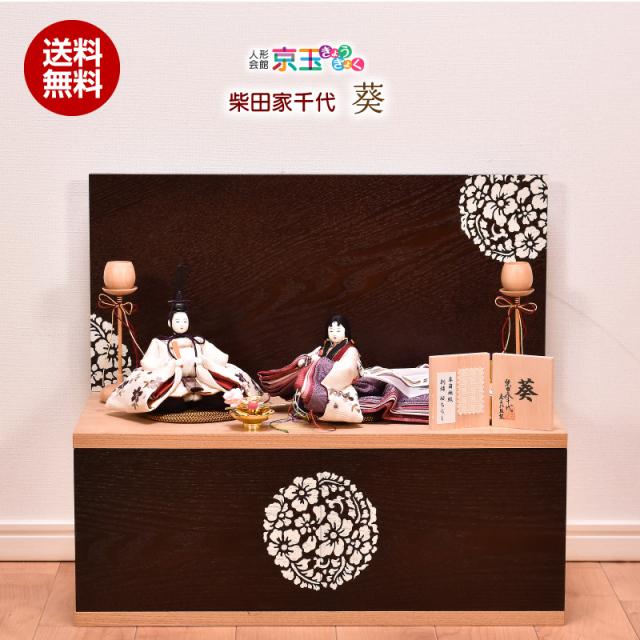 雛人形 ひな人形 収納飾り柴田家千代「葵 あおい 藤の紋 白」 間口50cm