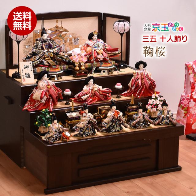 雛人形 ひな人形 収納飾り「鞠桜」 間口76cm 雛人形 収納飾り ひな人形 コンパクト 10人飾り 十人飾り 三段飾り