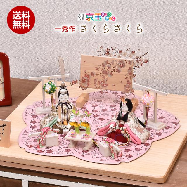木村一秀 木目込み人形 さくらさくら 間口45cm