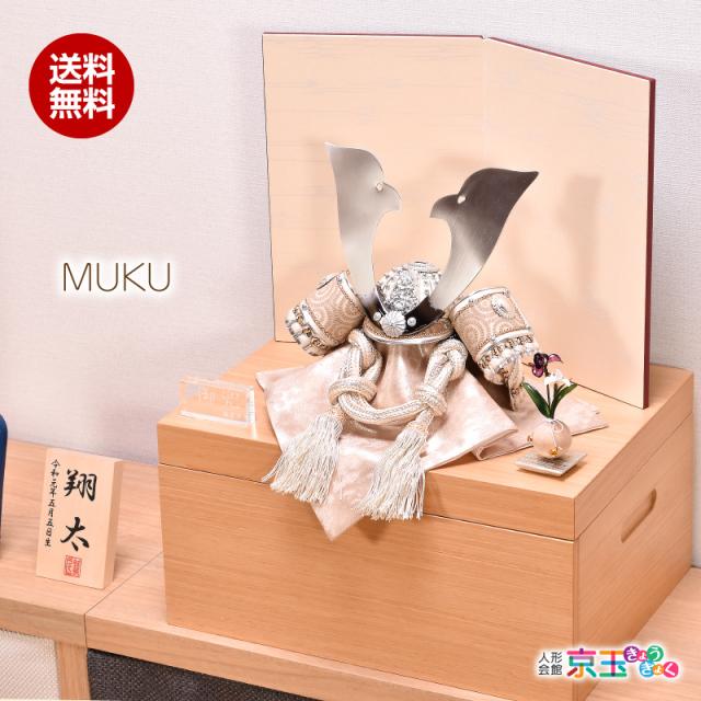 五月人形 コンパクト おしゃれ 8号 MUKU 間口36cm 五月人形 コンパクト 収納飾り 兜飾り【送料無料】