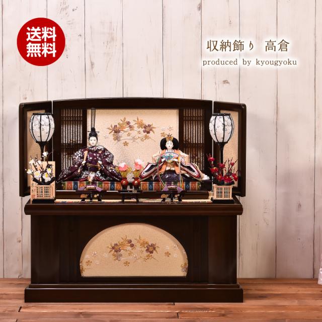 雛人形 ひな人形 コンパクト「高倉」 間口60cm 雛人形 収納飾り コンパクト ひな人形 送料無料