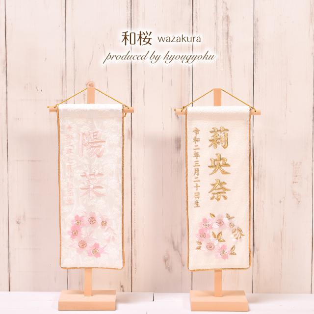 名前旗 女の子 かわいい 雛人形 名前旗 おしゃれ 刺繍 白 和桜wazakura(小)高さ39cm【送料無料】2022年度新作
