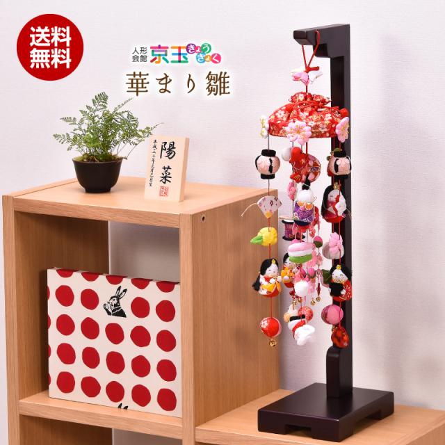 つるし雛 華まり雛(小)名入り木札付き 高さ65cm