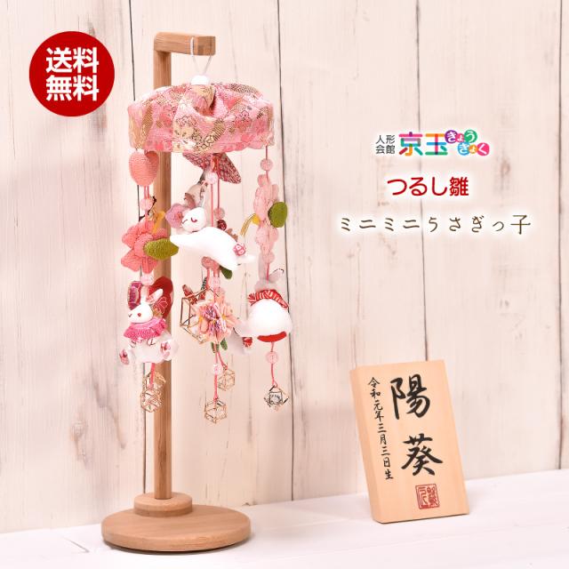 つるし雛 つるし飾り「ミニミニうさぎっ子 さら」 名入り木札付き 高さ34cm 雛人形 コンパクト ひな人形 送料無料 代引き手数料無料