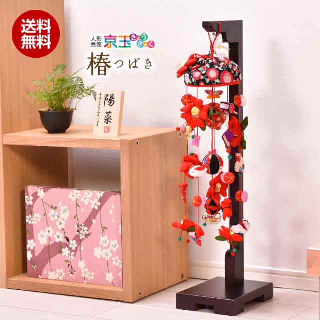つるし雛 椿(小) 名入り木札付き 高さ65cm