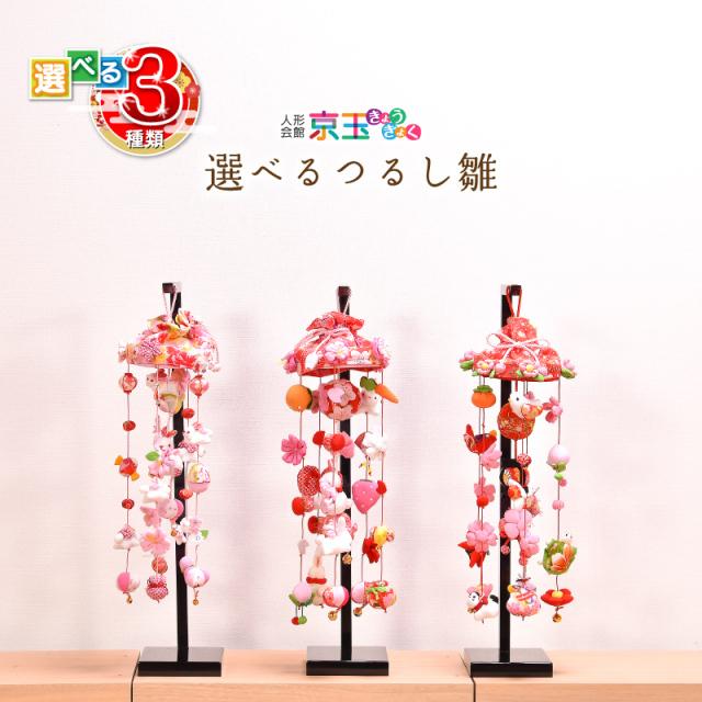 つるし雛 つるし飾り 吊るし雛「選べる3種類」つるし雛(こつぶうさぎ/桜うさぎ/ひなもも)名入り木札付 高さ47.5cm 雛人形 コンパクト ひな人形 送料無料 代引き手数料無料