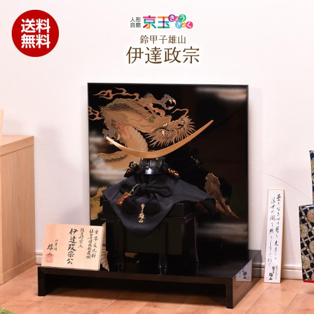 五月人形 兜飾り おしゃれ【鈴甲子雄山】伊達政宗 仙台市博物館所蔵模写 五月人形 コンパクト