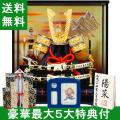 【五月人形・兜ケース飾り】YK100 8号 鎌倉兜 間口39cm【2017年度新作】【送料無料】【初節句・端午の節句】