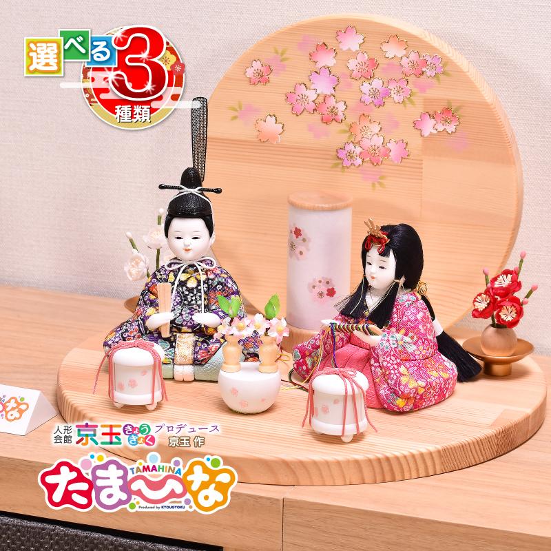雛人形 ひな人形 木目込人形「たまひな」選べる3種類 間口27cm 雛人形 コンパクト ひな人形  雛祭り ひな祭り 初節句 桃の節句