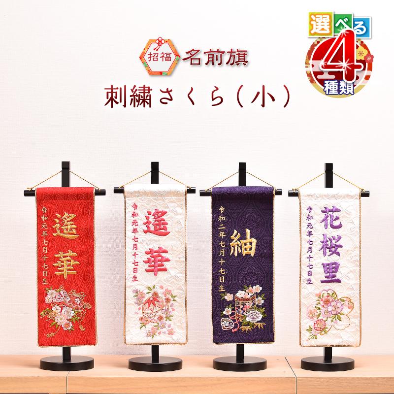 名前旗 刺繍 女の子 かわいい 雛人形 刺繍さくら(小)高さ38cm【送料無料】2021年度新作