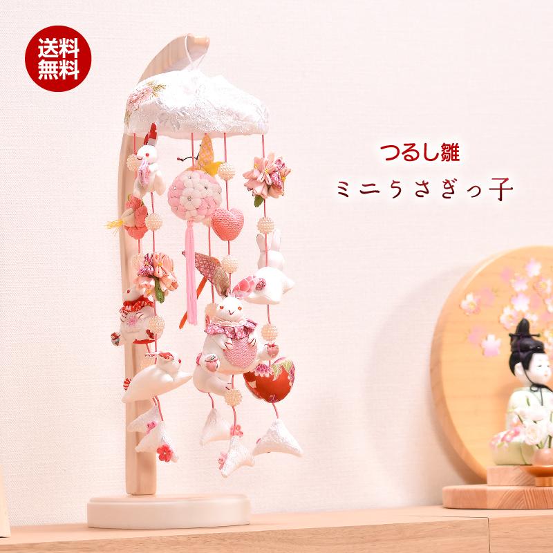 つるし雛 つるし飾り「ミニうさぎっ子 れい」 名入り木札付き 高さ34cm 雛人形 コンパクト ひな人形 送料無料 代引き手数料無料
