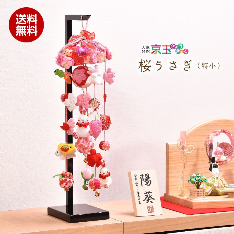 つるし雛 桜うさぎ(特小) 名入り木札付き 高さ47.5cm