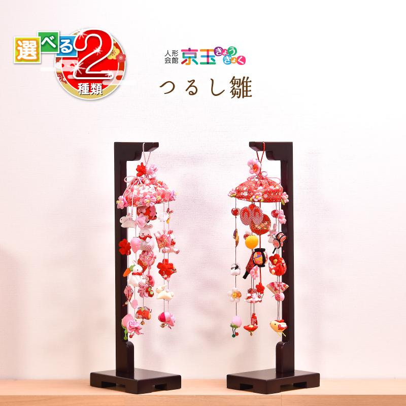 つるし雛 つるし飾り 選べるつるし雛(小)桜うさぎ/ひなもも 名入り木札付 高さ65cm 雛人形 コンパクト ひな人形 送料無料