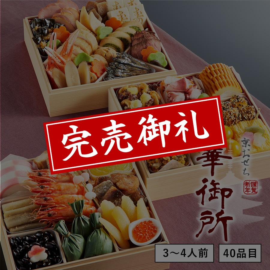 【送料無料】本格京風おせち料理「華御所」 【三段重、40品目、3人前~4人前】 2020~2021 京菜味のむら