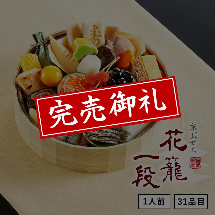 【送料無料】本格京風おせち料理「花籠一段」 【一段重、31品目、1人前】 2020~2021 京菜味のむら(hanakago1_ss)