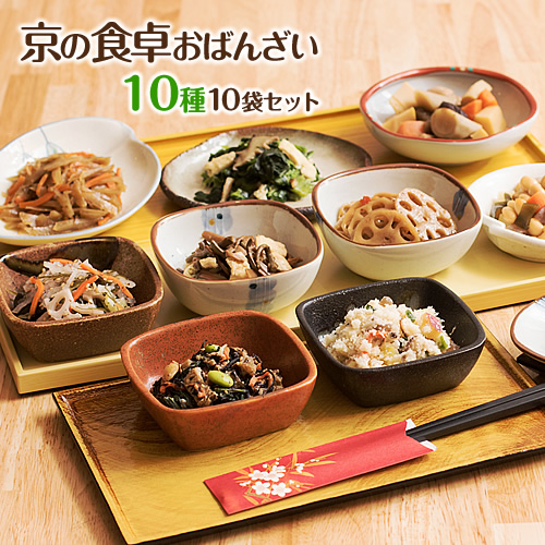 【送料無料】おばんざい 「京の食卓おばんざい10種10袋セット」(京のおばんざい10種類 計10袋)