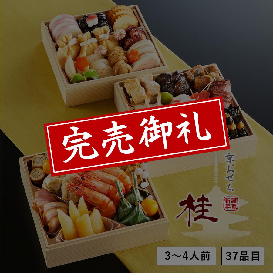 【送料無料】本格京風おせち料理「桂」 【三段重、37品目、3人前~4人前】 2020~2021 京菜味のむら