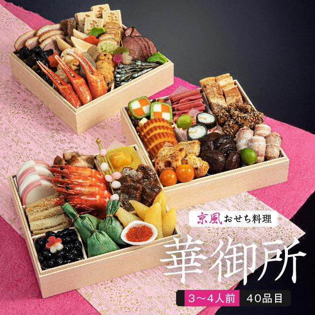 【送料無料】本格京風おせち料理「華御所」 【三段重、40品目、3人前~4人前】 2021~2022 京菜味のむら