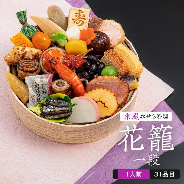 【送料無料】本格京風おせち料理「花籠一段」 【一段重、31品目、1人前】 2021~2022 京菜味のむら
