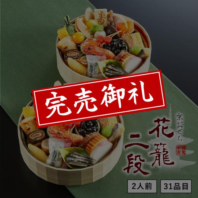 【送料無料】本格京風おせち料理「花籠二段」 【二段重×二組、31品目、2人前】 2019~2020 京菜味のむら(hanakago2_ss)