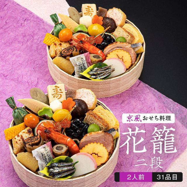 【送料無料】本格京風おせち料理「花籠二段」 【一段重×二組、31品目、2人前】 2021~2022 京菜味のむら