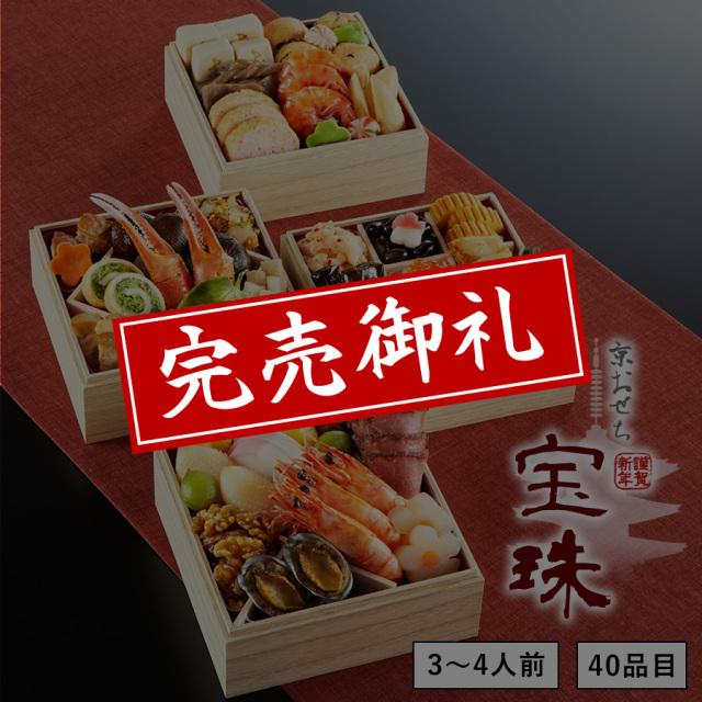 【送料無料】本格京風おせち料理「宝珠」 【四段重、40品目、3人前~4人前】 2020~2021 京菜味のむら